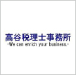 高谷税理士事務所 -We can errich your business-